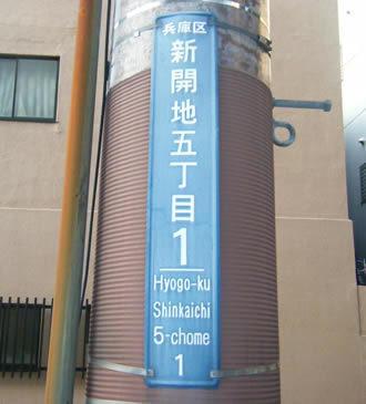 街区表示板.jpg